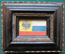 Antique Russian Imperial World War I Double Headed Eagle War Charity Stamp