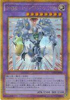 YUGIOH JAPANESE GOLD CARD CARTE Elemental HERO Shining Flare Wingman GP16 JP008