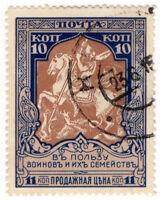 (I.B) Russia Cinderella : Great War Charity Stamp 11kp