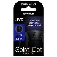 VICTOR JVC EP-FX9L-B Spiral Dot Earpiece (Size L / 6 pcs)