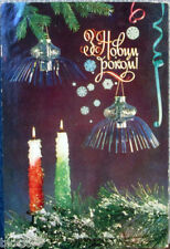 1972 Soviet Ukrainian card HAPPY NEW YEAR!: Candles and ornaments