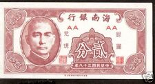 CHINA ONE SIDE PRINT (BROWN) NOTE UNC