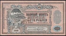 1918 RUSSIA 100 RUBLES BANKNOTE * B 5560 * EF * P-S594 *