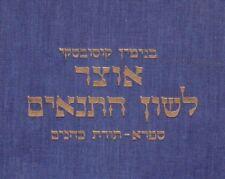 Sifra, Sifrei Otzar Leshon Hatannaim by Kosovsky. �וצר לשון התנ�י� ספר�