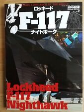 F-117 - Famous Airplanes of the World Special  Edition No.2