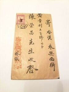 1939 MACAO COVER