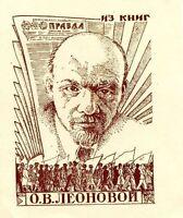 Lenin, Russian Soviet, Political Ex libris Bookplate by Moschenko, Russia