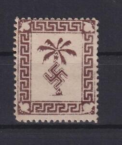 Feldpost Nr. 5 Tunis-Marke postfrisch mit Abklatsch und Altprüfung (kt372)