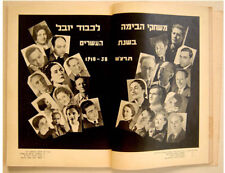 1930 Palestine HEBREW Yiddish 3 THEATRE Magazine JEWISH PHOTO Judaica HABIMA