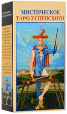Булдрини: Мистическое Таро Успенского GIFT Russian Edition Tarot Cards Decks