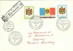 Moldova 23.6.1991 First Stamp Issue FDC cover Registered