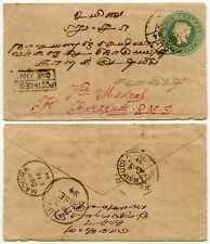 BURMA PEGU on QV STATIONERY + POSTAGE DUE to KARAIKUDI 1894