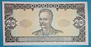 Banknote Ukraine 20 Hryvnia Designed in 1992 signature Hetman 5005830984