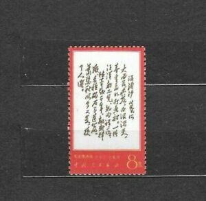 CHINA-PRC, Sc#971, MNH 1967 MAO's POEMS. REPRINT COPY, VF+ ORIGINAL PRICE: $115.