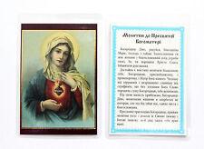 Ukrainian Ukraine Laminated Card Travel Prayer to the Blessed Virgin Mary