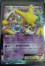 Alakazam EX - 040/171 Best of XY - JAPANESE Pokemon Card