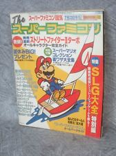 SUPER FAMICOM MAGAZINE 7/1993 Guide w/ Super Mario Collection Booklet Book