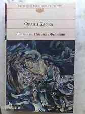 Franz Kafka - Dnevniki. Pis'ma k Felicii (BOOK IN RUSSIAN)