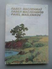 Pavel Maslenikov 1996