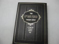 HEBREW MACHANE EPHRAIM Rabbi Efraim Navon מחנה אפרים - אפרים נבון