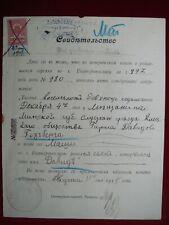 JUDAICA JEWISH  Russia Rabbi Document 1915 Yekaterinoslav