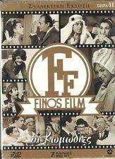 FINOS FILM #11 - THE COMEDIES ( Vougiouklaki) - 7 GREAT GREEK   MOVIES BOX 7 DVD
