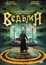 The Power of Fear / VEDMA/ /With English subtitles. RUSSIAN HORROR  movie