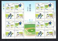 China Taiwan 2019 Mini S/S 特684 Baseball Sports Stamp