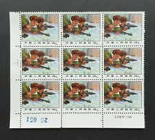 China 1970 N2 Frontier Guard Ready to Punish Invading Enemy Blk 12 Stamp MNH