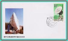 CHINA PRC 1986 SPACE STATION on FDC