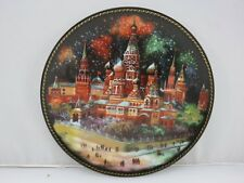 Jewels Of The Golden Ring St. Basil'S Moscow Russian Collector's Plate Coa