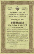 Central Europe > 1916 5 1/2 percent 10-year bond certificate scripophily