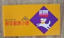 Taiwan R O China 1992 Lunar New Year of Cock booklet