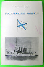 RUSSIAN IMPERIAL NAVY - Emigre book by Dorozhinskaia-Kurillo, Madrid Spain 1974