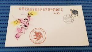 1985 China First Day Cover T102 Lunar Year of the Ox. Wushu Commemorative Cover