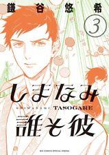 JAPAN NEW Shimanami Tasogare 3 Yuhki Kamatani (Nabari no Ou) manga