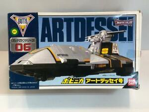 Ultraman Tiga GUTS Artdessei Carrier Battleship from Bandai dx in box! 1996!