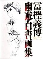 Yu Yu Hakusho Gashu Togashi Yoshihiro Art book JAPAN Yu-Yu-Hakusho