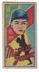 1950'  Japanese Baseball  Menko Card  ' MINAGAWA '