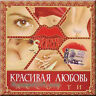 KRASIVAYA LYUBOV - ASSORTI NEW CD
