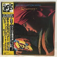 ELECTRIC LIGHT ORCHESTRA / DISCOVERY JAPAN ISSUE LP W/OBI, INSERT, POSTER
