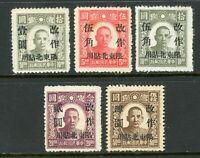 China 1946 Northeast First Stamp Set Mint W84