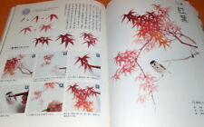 Japanese Ink wash painting How to draw Flower, Bird and Insect book Japan #0814
