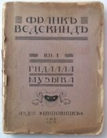 Antique 1908. Frank Wedekind. Plays: Hidalla. Music. St. Petersburg Russian Book