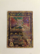 ANCIENT MEW SET/ 2 CARDS/ BRAND NEW & NM