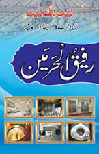 Rafiq ul Haramayn Harmain Hajj Urdu Guide Large Maktaba Tul Madina Ilyas Attar