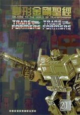 THE WORLD OF G1 TRANSFORMERS 20TH ANNIVERSARY 128 PAGES PHOTO BIBLE GUIDE