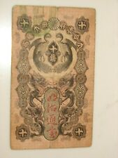 RARE 1872 JAPAN/CONSTITUTIONAL MONARCHY 10 SEN CURRENCY BILL BLACK ON PINK