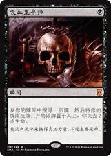 One Chinese Vampiric Tutor Eternal Masters EMA Magic the Gathering MTG NM