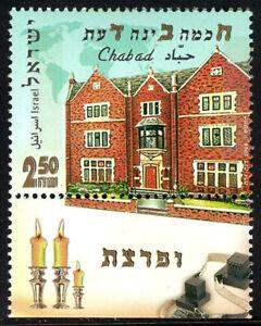 Israel 1631 tab, MNH. Chabad Lubavitch Hasidism, Brooklyn, NY, Headquarters,2006